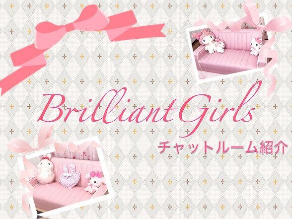 BrilliantGirls