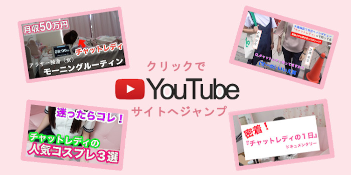 youtubeリンクバナー